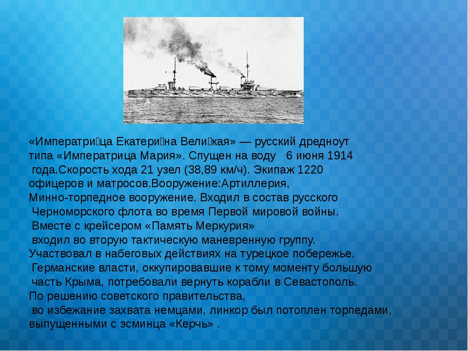 «Императри́ца Екатери́на Вели́кая» — русский дредноут типа «Императрица Мария...