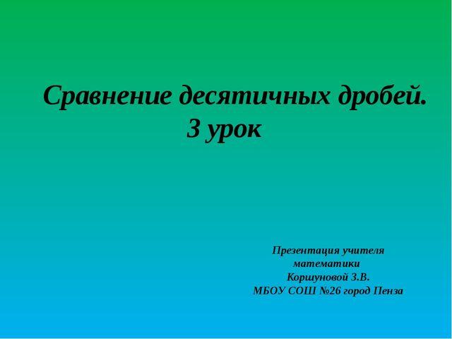 Сравнение десятичных дробей. 3 урок Презентация учителя математики Коршуновой...