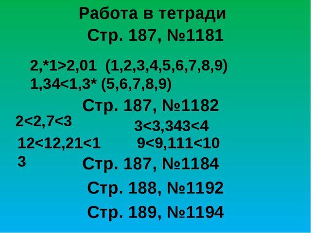 Работа в тетради Стр. 187, №1181 Стр. 187, №1182 2
