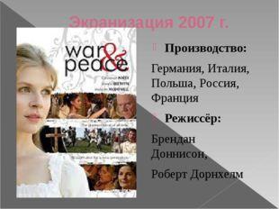Экранизация 2007 г. Производство: Германия, Италия, Польша, Россия, Франция Р