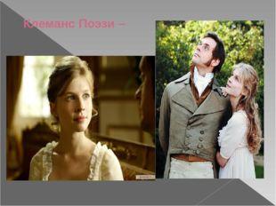 Клеманс Поэзи – Наташа Ростова