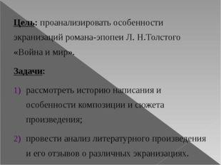 Цель: проанализировать особенности экранизаций романа-эпопеи Л. Н.Толстого «В