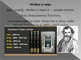 «Война и мир» (рус. дореф.«Война и миръ»)— роман-эпопея Льва Николаевича