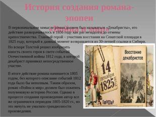 История создания романа-эпопеи «Война и мир» Но вскоре Толстой решил изобрази