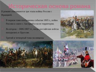 Историческая основа романа В романе описываются три этапа войны России с Фран