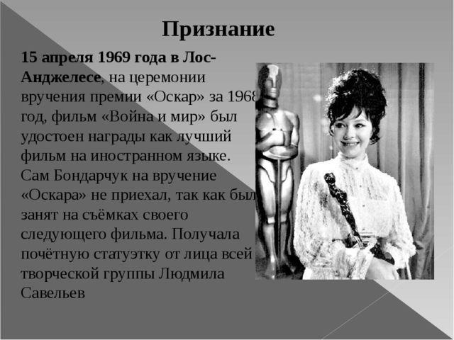 15 апреля 1969 года в Лос-Анджелесе, на церемонии вручения премии «Оскар» за...