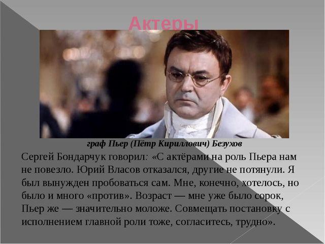 Актеры Сергей Бондарчук говорил: «С актёрами на роль Пьера нам не повезло. Юр...