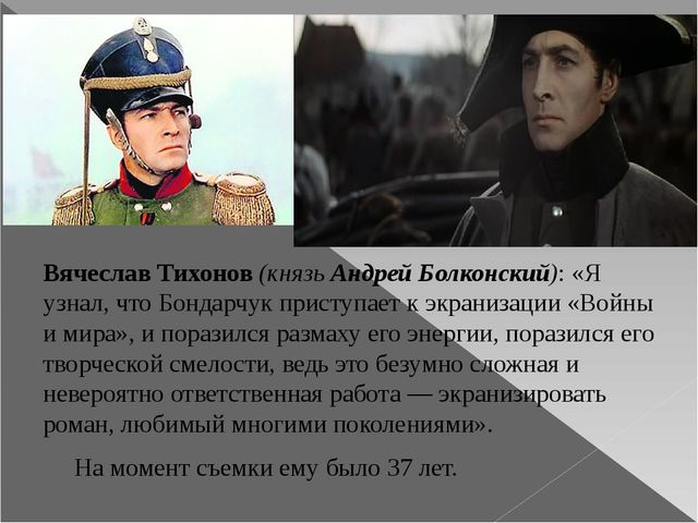 Вячеслав Тихонов (князьАндрей Болконский): «Я узнал, что Бондарчук приступае...
