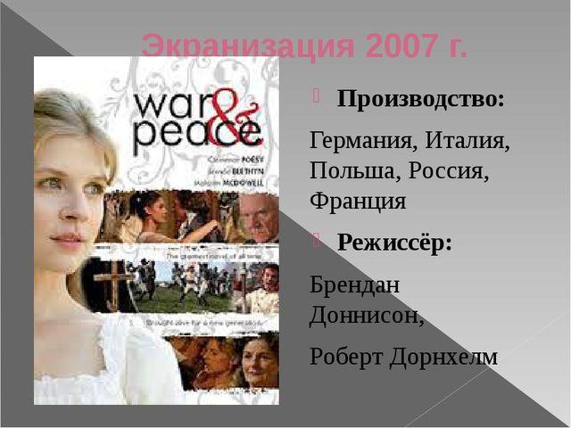 Экранизация 2007 г. Производство: Германия, Италия, Польша, Россия, Франция Р...