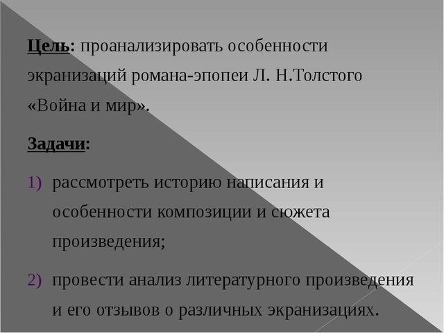Цель: проанализировать особенности экранизаций романа-эпопеи Л. Н.Толстого «В...