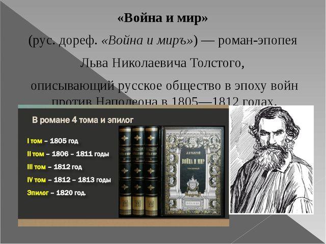 «Война и мир» (рус. дореф.«Война и миръ»)— роман-эпопея Льва Николаевича...