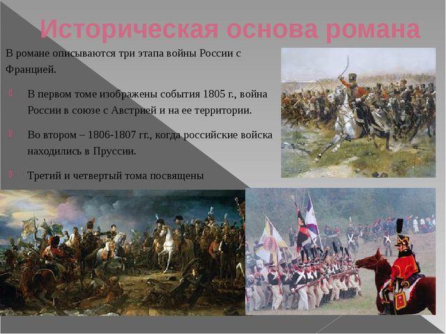 Историческая основа романа В романе описываются три этапа войны России с Фран...