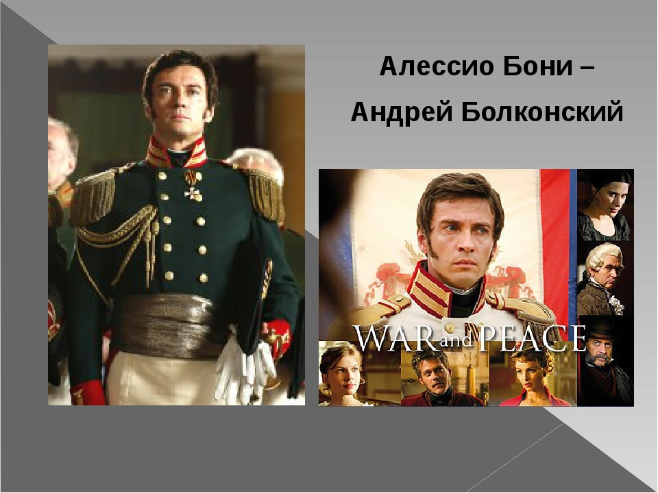 Алессио Бони – Андрей Болконский
