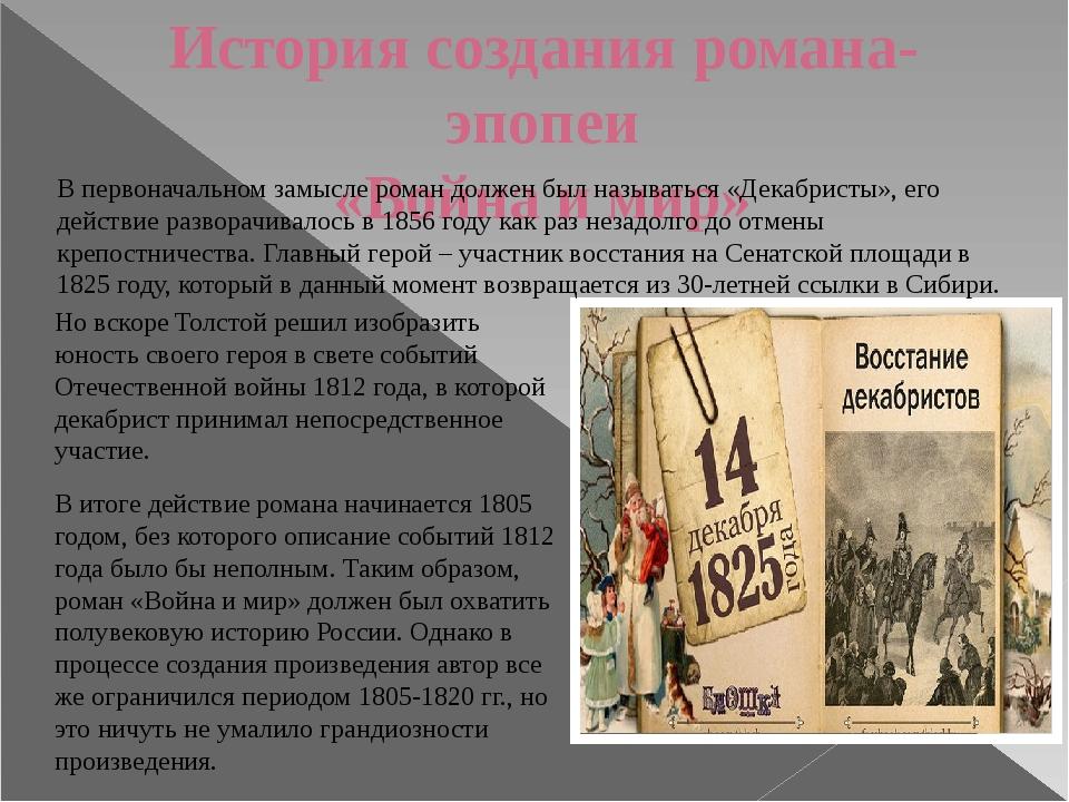 История создания романа-эпопеи «Война и мир» Но вскоре Толстой решил изобрази...