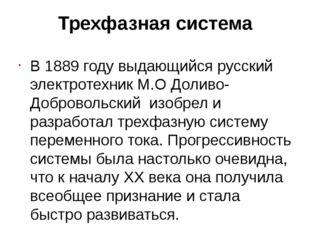 Трехфазная система В 1889 году выдающийся русский электротехник М.О Доливо-До