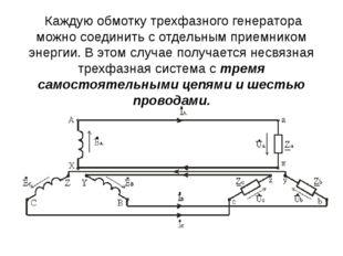 Каждую обмотку трехфазного генератора можно соединить с отдельным приемником