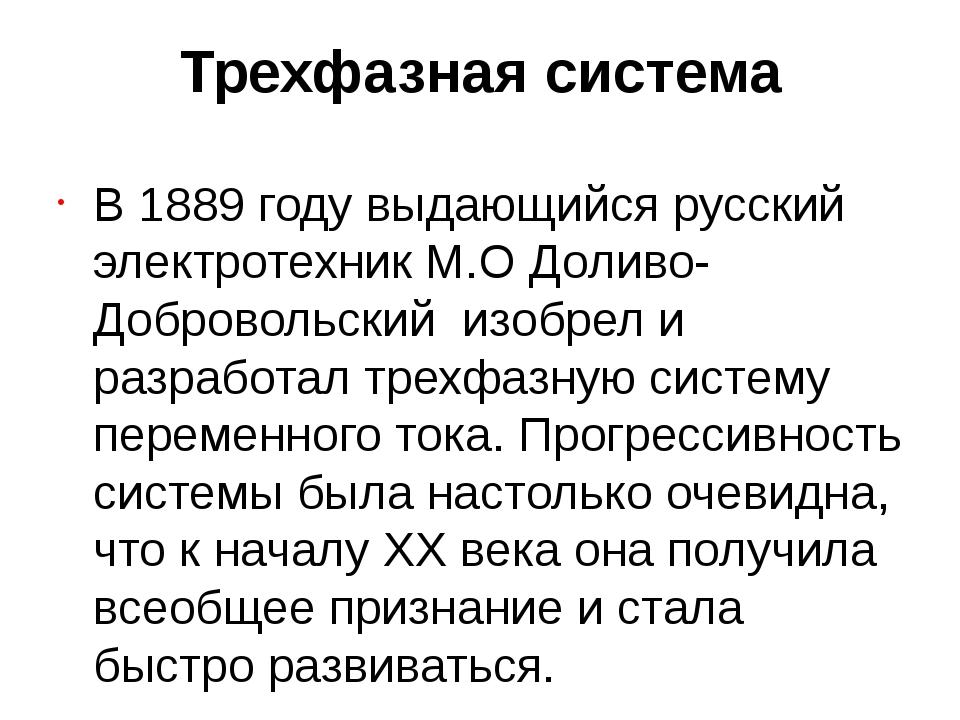 Трехфазная система В 1889 году выдающийся русский электротехник М.О Доливо-До...