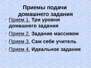 Приемы подачи домашнего задания Прием 1. Три уровня домашнего задания Прием 2