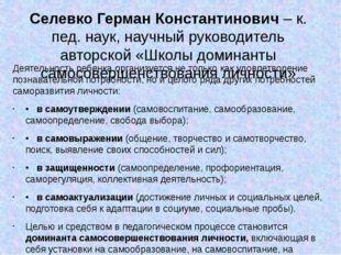 Селевко Герман Константинович – к. пед. наук, научный руководитель авторской
