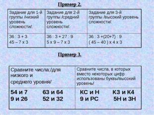 Пример 2. Пример 3. Задание для 1-й группы /низкий уровень сложности/. Задани