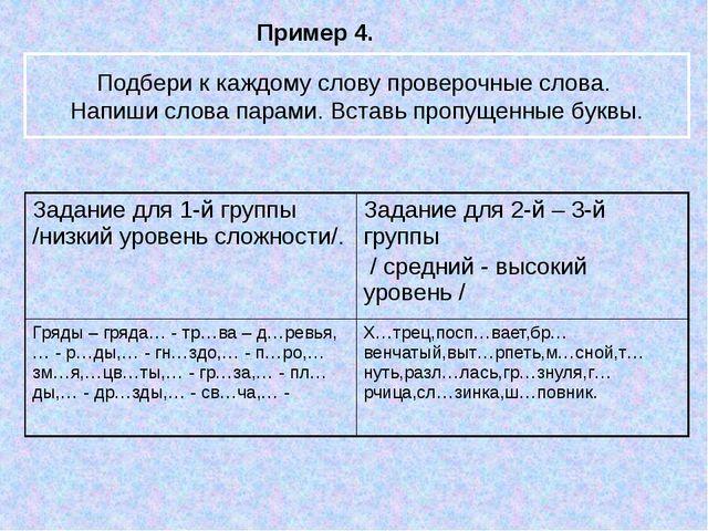 Пример 4. Подбери к каждому слову проверочные слова. Напиши слова парами. Вст...