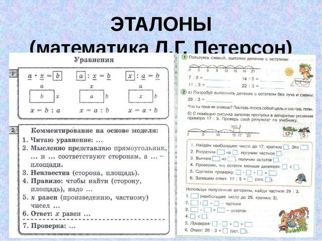 ЭТАЛОНЫ (математика Л.Г. Петерсон)