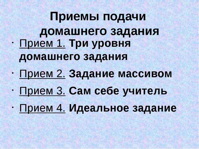 Приемы подачи домашнего задания Прием 1. Три уровня домашнего задания Прием 2...