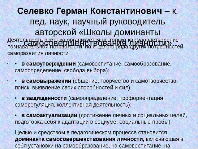 Селевко Герман Константинович – к. пед. наук, научный руководитель авторской...