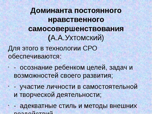 Доминанта постоянного нравственного самосовершенствования (А.А.Ухтомский) Для...