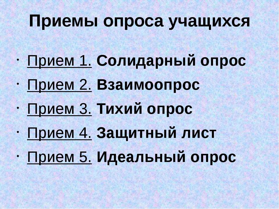 Приемы опроса учащихся Прием 1. Солидарный опрос Прием 2. Взаимоопрос Прием 3...
