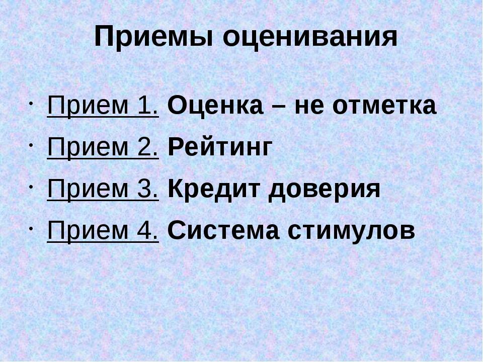 Приемы оценивания Прием 1. Оценка – не отметка Прием 2. Рейтинг Прием 3. Кред...
