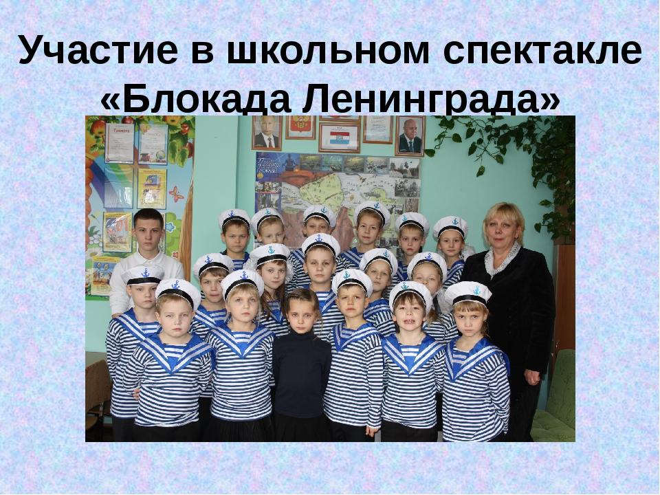Участие в школьном спектакле «Блокада Ленинграда»