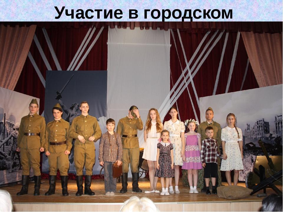 Участие в городском конкурсе Спектакль «Сталинград»