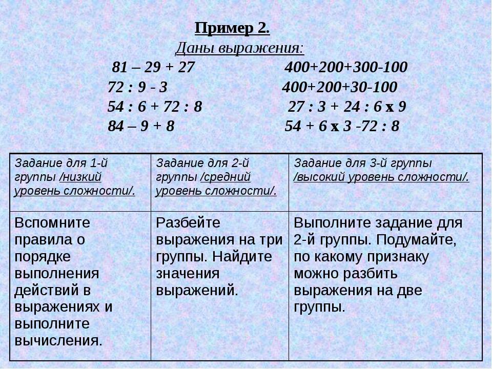 Пример 2. Даны выражения: 81 – 29 + 27 400+200+300-100 72 : 9 - 3 400+200+30...