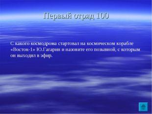 Первый отряд 100 С какого космодрома стартовал на космическом корабле «Восток