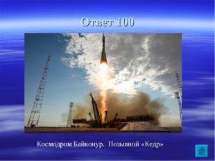Ответ 100 Космодром Байконур. Позывной «Кедр»
