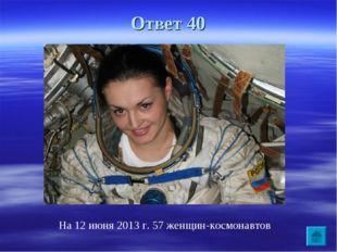 Ответ 40 На 12 июня 2013 г. 57 женщин-космонавтов