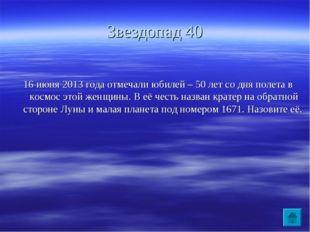 Звездопад 40 16 июня 2013 года отмечали юбилей – 50 лет со дня полета в космо