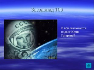 Звездопад 100 В чём заключается подвиг Юрия Гагарина?
