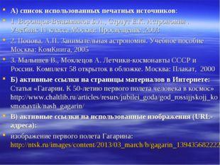 А) список использованных печатных источников: 1. Воронцов-Вельяминов Б.А., Ст