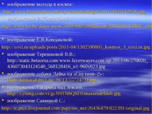 изображение выхода в космос: http://www.barnorama.com/wp-content/images/2011/