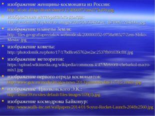 изображение женщины-космонавта из России: http://s6.stc.all.kpcdn.net/share/i