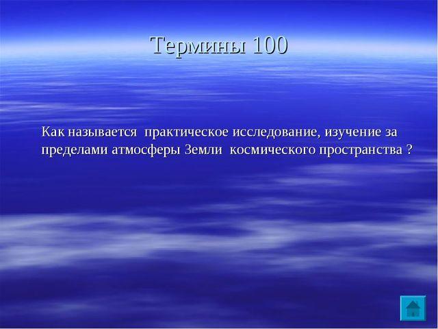Термины 100 Как называется практическое исследование, изучение за пределами а...