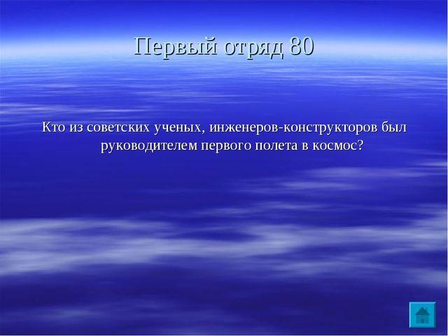 Первый отряд 80 Кто из советских ученых, инженеров-конструкторов был руководи...