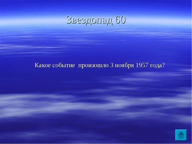 Звездопад 60 Какое событие произошло 3 ноября 1957 года?