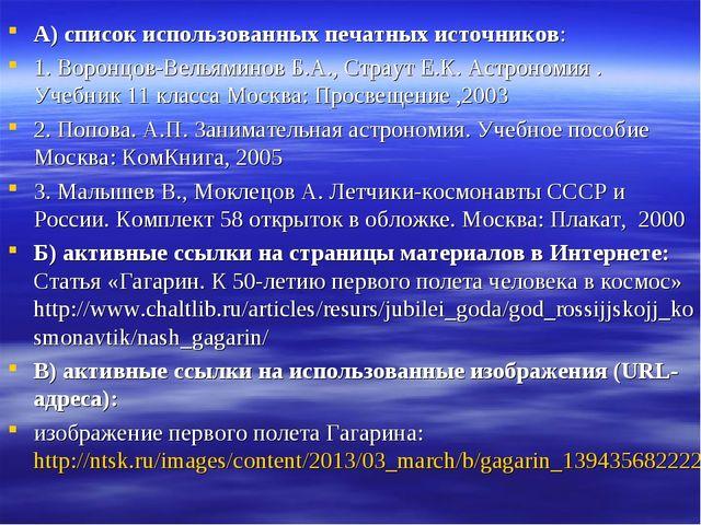 А) список использованных печатных источников: 1. Воронцов-Вельяминов Б.А., Ст...