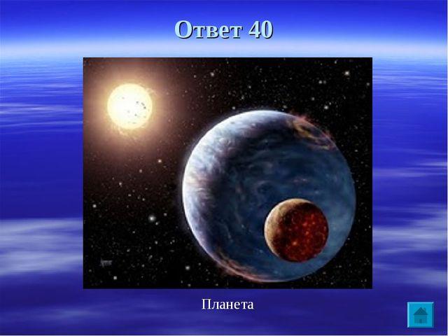 Ответ 40 Планета