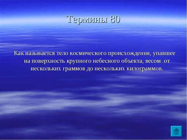 Термины 80 Как называется тело космического происхождения, упавшее на поверхн...