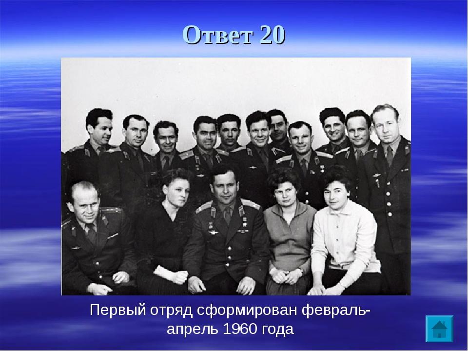 Ответ 20 Первый отряд сформирован февраль-апрель 1960 года