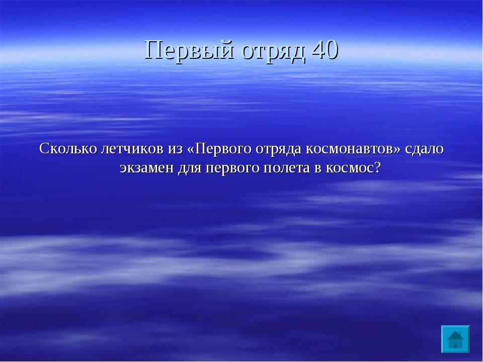 Первый отряд 40 Сколько летчиков из «Первого отряда космонавтов» сдало экзаме...